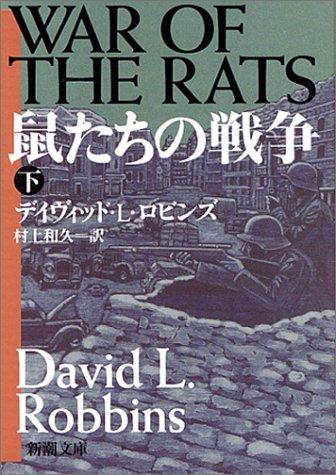 鼠たちの戦争〈下〉 (新潮文庫)