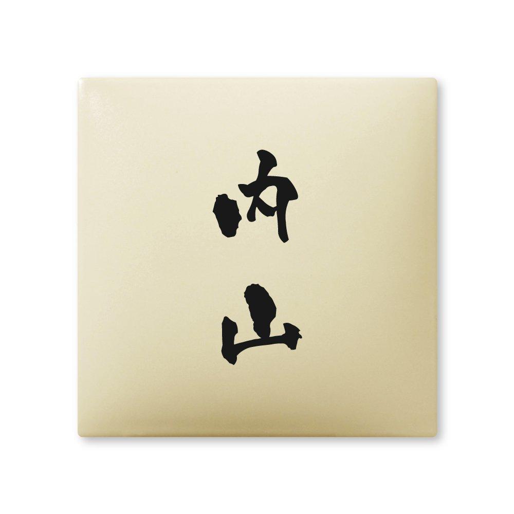 丸三タカギ 彫り込み済表札 【 内山 】 完成品 アークタイル AR-1-2-3-内山   B00RFBN6US