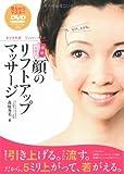 即効 長持ち 顔のリフトアップマッサージ(DVD付き)~最新テクニック!高さが出れば、見た目がかわる!モリマサ式 リンパ+ヘッド~
