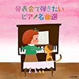 ザ・ベスト 発表会で弾きたいピアノ名曲選