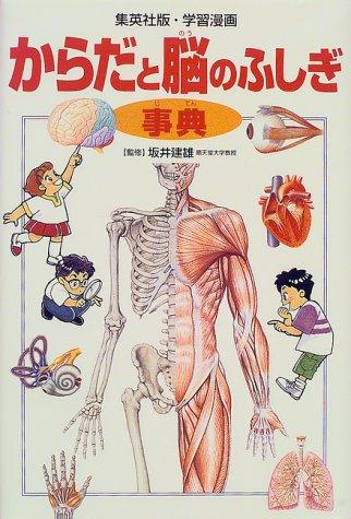からだと脳のふしぎ事典 (集英社版・学習漫画)