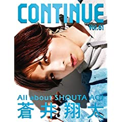 CONTINUE 最新号 サムネイル