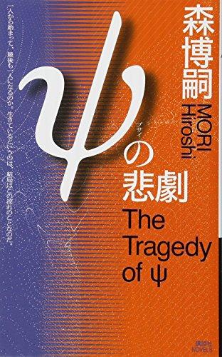 ψの悲劇 The Tragedy of ψ (講談社ノベルス)