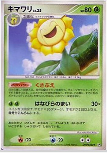 Pokemon Card Japanese - Sunflora DPBP#220 - DP3 (Pokemon Cards 220)