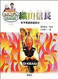 Oda nobunaga : Tenka fubu no michinori