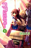 Koko ni Iru Yo!, Vol. 01