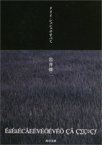 リリイ・シュシュのすべて (角川文庫)