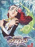 銀装騎攻オーディアン ACT.9 [DVD]