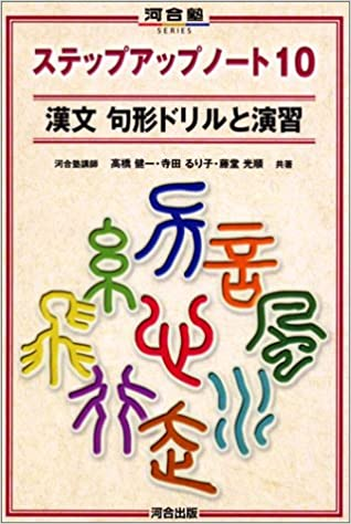 漢文句形ドリルと演習