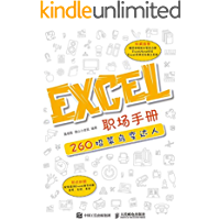 Excel 职场手册:260招菜鸟变达人(异步图书)
