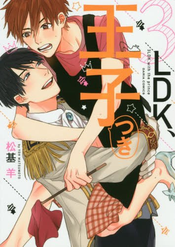3LDK、王子つき (ダリアコミックス)