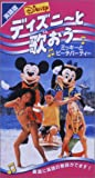 ディズニーと歌おう ミッキーとビーチパーティー 英語版 [VHS]