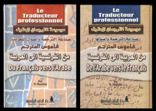 Le Traducteur Professionel: De l'Arabe vers le Francais - Du Francais vers l'Arabe (2 volume set)