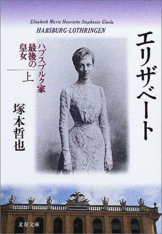 エリザベート〈上〉―ハプスブルク家最後の皇女 (文春文庫)