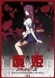 屍姫 玄 第一巻(初回限定版) [DVD]