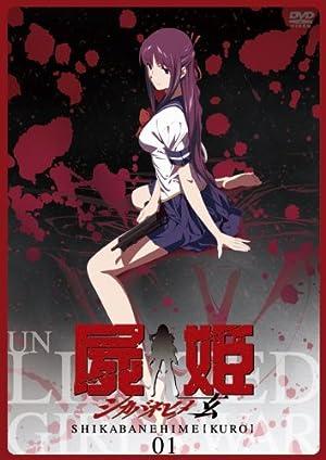 屍姫 玄 DVD
