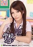 学校でしようよ! 桐谷ユリア [DVD]