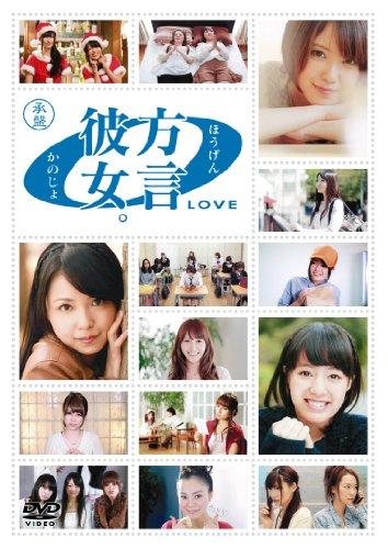 Variety - Hogen Kanohto. 0 [Love] Sho Ban [Japan DVD] BIBE-8242