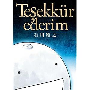 テシェキュルエデリム~ありがとう (モーニングコミックス) [Kindle版]