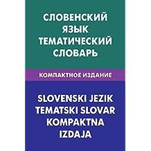 Словенский язык. Тематический словарь. Компактное издание. 10 000 слов: Slovenian. Thematic Dictionary for Russians. Compact edition. 10 000 words (Russian Edition)