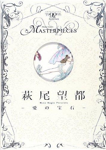 萩尾望都−愛の宝石−の商品画像