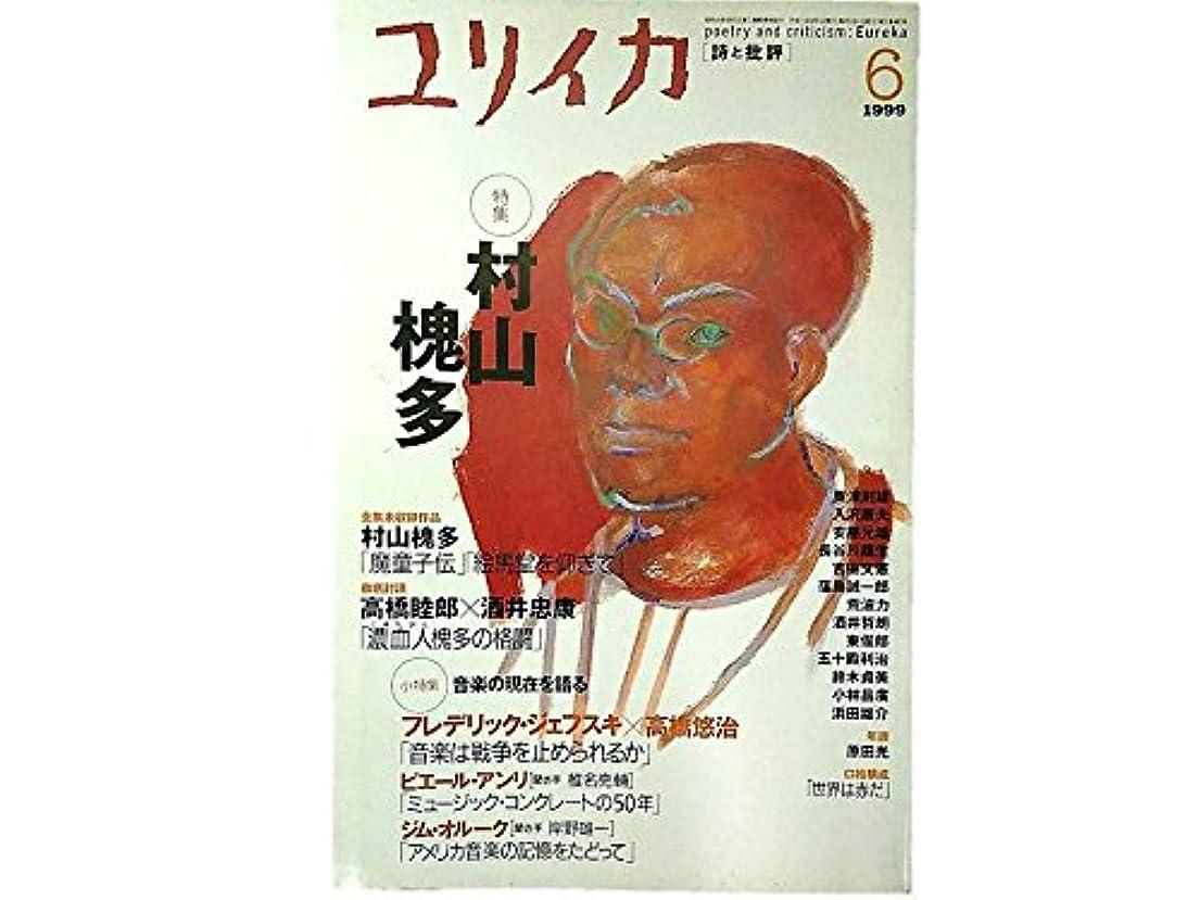 風変わりなアソシエイト簿記係ユリイカ2007年11月号 特集=ドストエフスキー