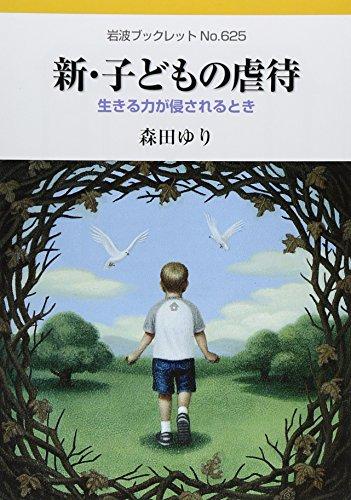 新・子どもの虐待―生きる力が侵されるとき (岩波ブックレット)