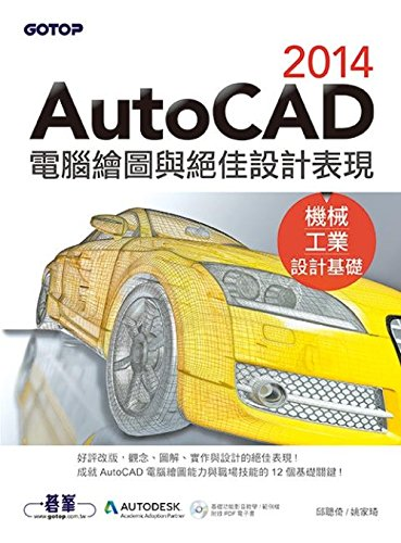 AutoCAD 2014 computer graphics design and excellent performance (mechanical industrial design basis) (Basis Peak 2014 compare prices)