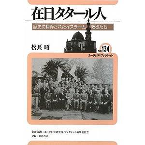 在日タタール人―歴史に翻弄されたイスラーム教徒たち (ユーラシア・ブックレット)
