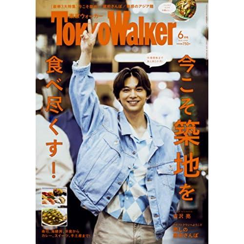 東京ウォーカー 2018年6月号 表紙画像