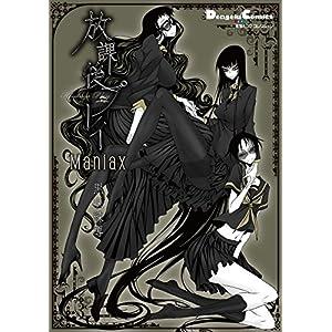 電撃4コマ コレクション 放課後プレイ Maniax (電撃コミックスEX) [Kindle版]