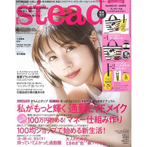 Steady. 2019年4月号 表紙画像