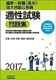 国家一般職[高卒]・地方初級公務員 適性試験問題集 2017年度
