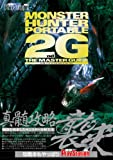 Monster Hunter Portable 2nd G The Master Guide