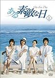 [DVD]ある素敵な日 DVD-BOXII
