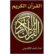 القران الكريم (Arabic Edition)