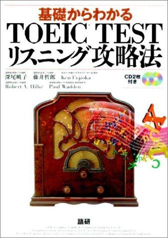 TOEIC TEST listening capture method can be seen from the ground (<CDtasutekisuto>) ISBN: 4876150427 (2001) [Japanese Import]