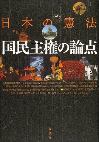 日本の憲法 国民主権の論点 | 憲法プロジェクト2004 |本 | 通販 | Amazon