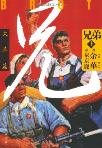 Read Online Xiong Di [Brothers] (Japanese Edition) pdf