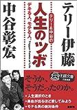 「テリー&中谷の人生のツボ」テリー伊藤、中谷 彰宏