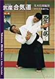 Takemusu Aikido, Volume 3, Basics Concluded