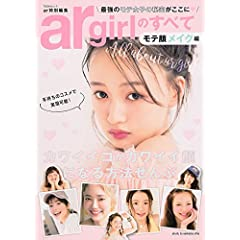 ar MAKE BOOK 表紙画像