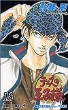 テニスの王子様 13 (ジャンプコミックス)