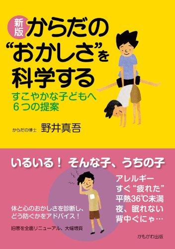 Read Online Karada no okashisa o kagaku suru : sukoyaka na kodomo e muttsu no teian pdf epub