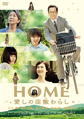 Japanese Movie - Home Itoshi No Zashiki Warashi [Japan DVD] FBIBJ-8187