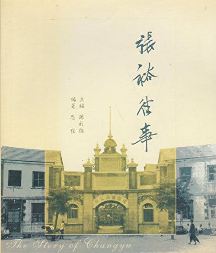 the-story-of-changyu