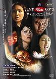 ハルキWebシネマネオホラーシリーズ vol.4 [DVD]