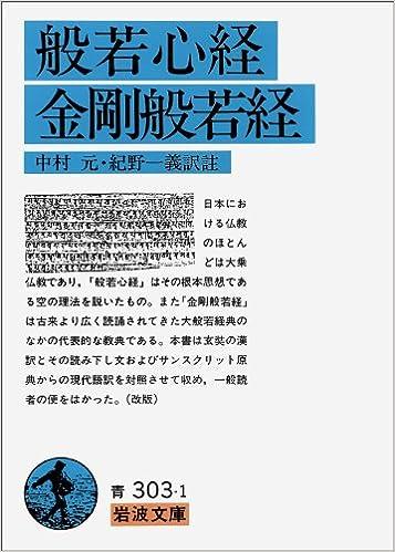 般若心経・金剛般若経 (岩波文庫...