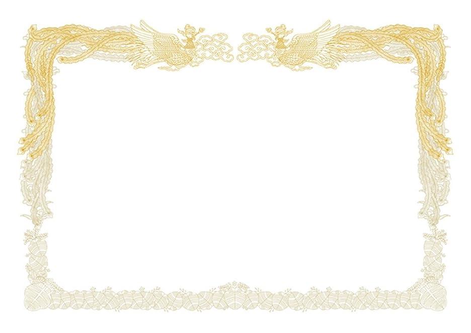精査するフォーマルジェットオキナ OA対応賞状用紙 B4 縦書 SX-B4 5袋(50枚)