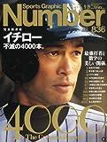 Sports Graphic Number (スポーツ・グラフィック ナンバー) 2013年 9/19号 [雑誌]